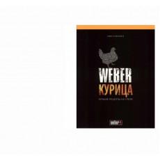 Weber Книга рецептов блюд из курицы 2017