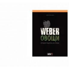 Weber Книга рецептов блюд из овощей 2017