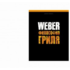 Weber Энциклопедия 2017 Философия гриля